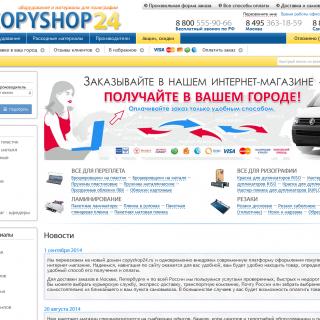 copyshop24.ru